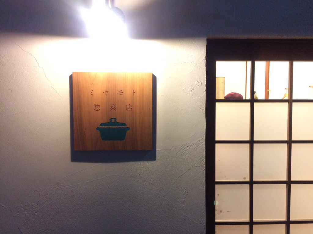 ミヤモト惣菜店の入り口